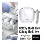 Galaxy Buds Live Buds Pro ケース クリア カラビナ 付き 耐衝撃 薄型 衝撃 吸収 TPU カバー Samsung ギャラクシー バッズ ライブ プロ 対応 elago CLEAR CASE