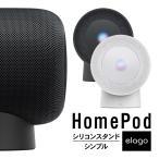HomePod スタンド シリコン スピーカー スタンド シンプル デザイン マウント ホルダー 横置き 滑り止め 傷防止 アクセサリー ホームポッド elago HOMEPOD STAND