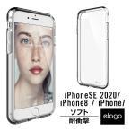 iPhone7 ケース elago S7 CUSHION マイクロドット コーティング TPU スリム ソフトケース for Apple iPhone 7 液晶保護フィルム セット 【国内正規品証明書 付】