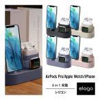 AirPods Pro / Apple Watch / iPhone 充電 スタンド 純正 USB-C-Lightning ケーブル のみ対応 エアーポッズプロ アップルウォッチ 各種対応 elago CHARGING HUB