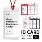 elago パスケース 縦型 ID カードホルダー ネックストラップ 付 たて型 シンプル ハード IDカードケース 社員証 入れ 定期 入れ ネームタグ ネームホルダー ID4