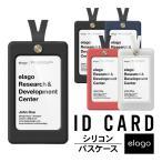 IDカードケース 縦型 社員証 ケース パスケース シリコン製 IDカードホルダー 定期入れ ネック ストラップ 付 イヤホン ケーブル ホルダー 付 elago ID2