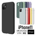 iPhone 11 ケース シリコン 薄型 スリム ソフト カバー 耐衝撃 衝撃 吸収 指紋防止 コーティング スマホケース iPhone11 アイフォン11 elago SILICONE CASE