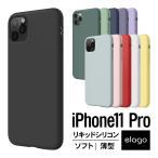 iPhone 11 Pro ケース シリコン 薄型 スリム ソフト カバー 耐衝撃 衝撃 吸収 指紋防止 コーティング スマホケース アイフォン11プロ elago SILICONE CASE