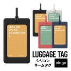 スーツケース ネームタグ 旅行カバン ゴルフバッグ 用 シリコン 製 ラゲージタグ ストラップ 付 縦型 ネームホルダー キャリーケース 対応 elago LUGGAGE TAG