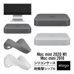 Mac mini 2018 ケース 耐衝撃 傷防止 シンプル シリコン カバー 衝撃 吸収 傷防止 保護 アクセサリー Apple MacMini 2018 マックミニ elago SILICONE CASE