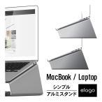 ショッピングノートパソコン MacBook スタンド アルミ 高級 ピュアアルミ 卓上 アルミスタンド 各種 ラップトップ ノートパソコン ノートPC MacBook Pro 2016 13 15 対応 elago L4 STAND