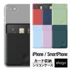 スマホ カードケース 貼り付け 背面 カード収納 ポケット 高品質 シリコン 各種 iPhone スマートフォン 対応 スリム 薄型 ポケット ICカード elago CARD POCKET