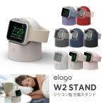 Apple Watch 充電 スタンド シリコン アクセサリー 純正ケーブル 対応 アップルウォッチ Series 5 4 40mm 44mm & Series 3 2 1 38mm 42mm elago W2 STAND