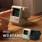 Apple Watch スタンド シリコン 製 充電スタンド AppleWatch Series4 40mm 44mm / Series3 Series2 series1 38mm 42mm 対応 アップルウォッチ elago W3 STAND