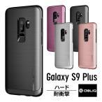 ショッピングGALAXY Galaxy S9+ ケース 衝撃 吸収 耐衝撃 薄型 ハード カバー ストラップ ホール 付 Qi ワイヤレス 充電 対応 Galaxy S9 Plus ギャラクシー S9+ OBLIQ Slim Meta