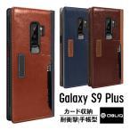 ショッピングGALAXY Galaxy S9+ ケース 手帳型 耐衝撃 マグネット なし 薄型 手帳 レザー カバー カード 収納 Galaxy S9 Plus ギャラクシー S9+ OBLIQ K3 Wallet