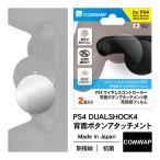 PS4 DUALSHOCK 4 背面ボタン アタッチメント フィルム 防指紋 抗菌 日本製 保護フィルム 2枚 PlayStation4 デュアルショック4 背面 ボタン アタッチメント 対応