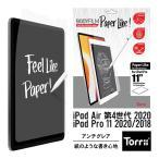 iPad Air 4 第4世代 / iPad Pro 11 ペーパーライク フィルム  さらさら アンチグレア [ アイパッドプロ11 2020 2018 / アイパッドエアー ] Torrii BODYFILM