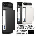 iPhone8 iPhone7 ケース カード 収納 耐衝撃 米軍 MIL 規格 背面 カードケース 2枚 衝撃 吸収 ハイブリッド カバー アイフォン8 アイフォン7 VRS Damda Glide