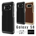 ショッピングgalaxy s8 ケース Galaxy S8 レザーケース クラシック デザイン レザー × ハード ケース シンプル カバー ギャラクシーS8 対応 Qi ワイヤレス 充電 対応 VRS Simpli Mod