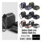 Galaxy Buds Live Buds Pro ケース 耐衝撃 カラビナ 付 ケースカバー 衝撃 吸収 ハード タフ カバー Samsung ギャラクシー バッズ ライブ プロ 対応 VRS ACTIVE