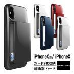 iPhone X ケース カード 収納 耐衝撃 米軍 MIL 規格 背面 カードケース 2枚 衝撃 吸収 ハイブリッド スリム カバー iPhoneX アイフォンX 対応 VRS Damda Glide