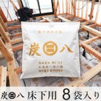 除湿剤 炭八 床下 消臭 脱臭 乾燥 湿気対策 調湿 8袋セット 新築 リフォーム