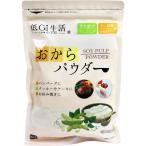 おからパウダー ダイエット 大豆 食物繊維 健康 200g