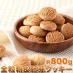 クッキー 全粒粉 業務用 全粒粉&胚芽クッキー 200g×4袋