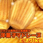 マドレーヌ 洋菓子 有名洋菓子店の高級マドレーヌ どっさり1kg ≪常温商品≫