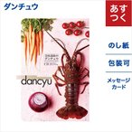 カタログギフト dancyu(ダンチュウ)グルメ DBコース