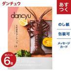 グルメ雑誌dancyu厳選のカタログギフト