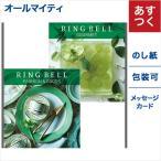カタログギフト RING BELL (リンベル) カシオペア&フォナックス  内祝い お返し 引き出物 出産内祝い 結婚内祝い