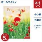 カタログギフト リンベル Presentage(プレゼンテージ) NOCTURNE〔ノクターン〕