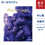 カタログギフト リンベル Presentage(プレゼンテージ) CANTATA (カンタータ)