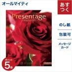 カタログギフト リンベル Presentage(プレゼンテージ) ORCHESTER (オルケスター)