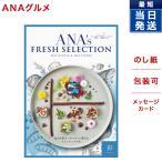 グルメ グルメカタログギフト ANAフレッシュセレクション 「彩」 Aコース