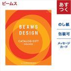 BEAMS CATALOG GIFT Orange ビームスカタログギフト オレンジ ギフト