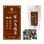 台湾高級烏龍茶 マダムツェン 梨山烏龍茶 りさん リラックスタイムや 大切な方とのお食事 や お祝いや お返しに最適です CONCENT コンセント ギフト