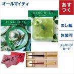 カタログギフト RING BELL (リンベル) カシオペア&フォナックス+(箔一金箔)箸セット