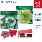 カタログギフト RING BELL (リンベル) カシオペア&フォナックス+(金ちらし)箸二膳セット