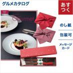 カタログギフト 美味工房 SJコース+箸二膳セット(金ちらし)