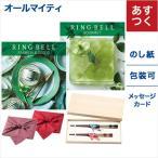 カタログギフト RING BELL (リンベル) カシオペア&フォナックス+箸二膳(桜草)セット