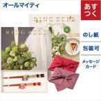カタログギフト RING BELL(リンベル)(ブライダル) カシオペア&フォナックス+箸二膳(桜草)セット