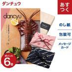 カタログギフト dancyu ダンチュウ グルメ (風呂敷包み) DBコース