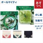 カタログギフト RING BELL (リンベル) (風呂敷包み) カシオペア&フォナックス