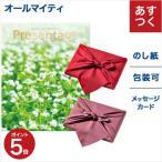 カタログギフト リンベル Presentage(プレゼンテージ)(風呂敷包み) JAZZ (ジャズ)