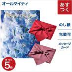 カタログギフト リンベル Presentage(プレゼンテージ)(風呂敷包み) POLONAISE (ポロネーズ)