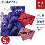 カタログギフト リンベル Presentage(プレゼンテージ)(風呂敷包み) CANTATA (カンタータ)