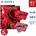カタログギフト リンベル Presentage(プレゼンテージ)(風呂敷包み) ORCHESTER (オルケスター)