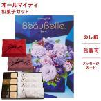 入学祝い お返し カタログギフト BEAUBELLE ボーベル KIWI キウイ + KOGANEAN 風呂敷包み こがねもなか こいねり どら各4個 内祝い