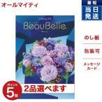 カタログギフト BEAUBELLE(ボーベル)(2品選べる)KIWI(キウイ)