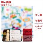 風呂敷包み KOGANEAN 和菓子3種各4個セット カタログギフト 婦人画報 紗綾形 さやがた コース 送料無料 メッセージカード付き ギフトラッピング 内祝い ギフト