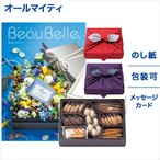 カタログギフト BEAUBELLE (ボーベル) KIWI(キウイ)+帝国ホテルクッキー 詰め合わせセット【風呂敷包み】